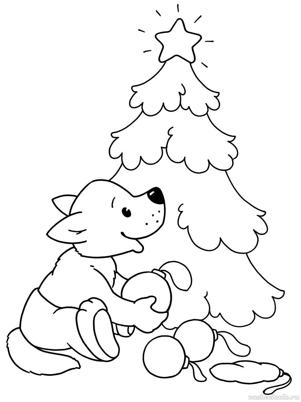 Раскраска. Волчонок и новогодняя елочка