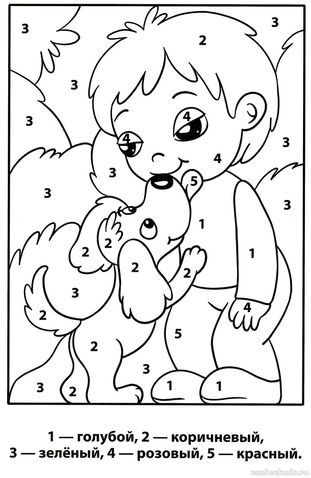 Раскраска по номерам для детей. Мальчик с собакой