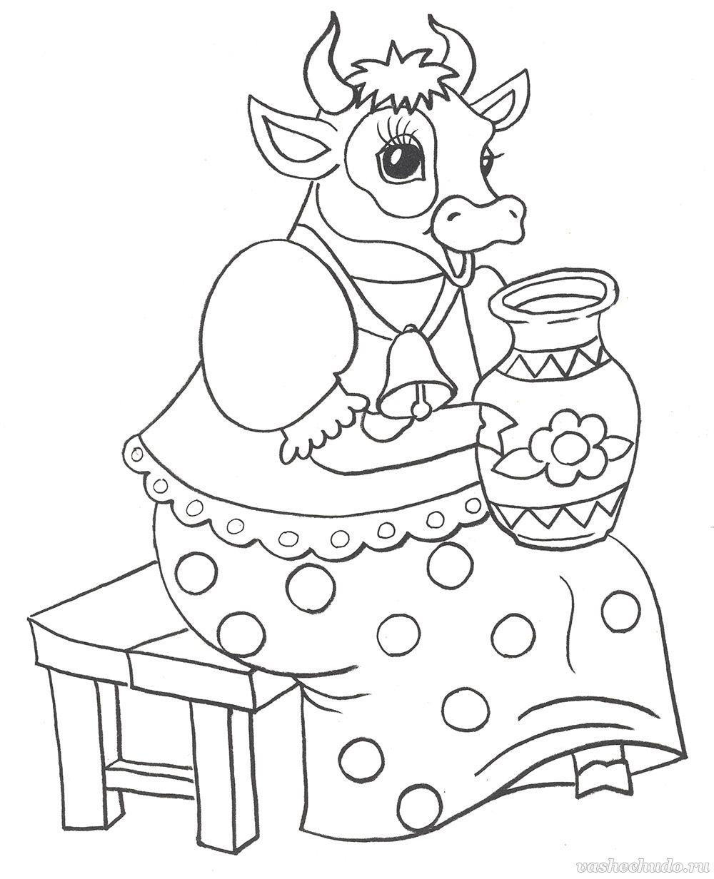 Раскраски продукты, Раскраска Молочные продукты Молоко. | 1232x1000