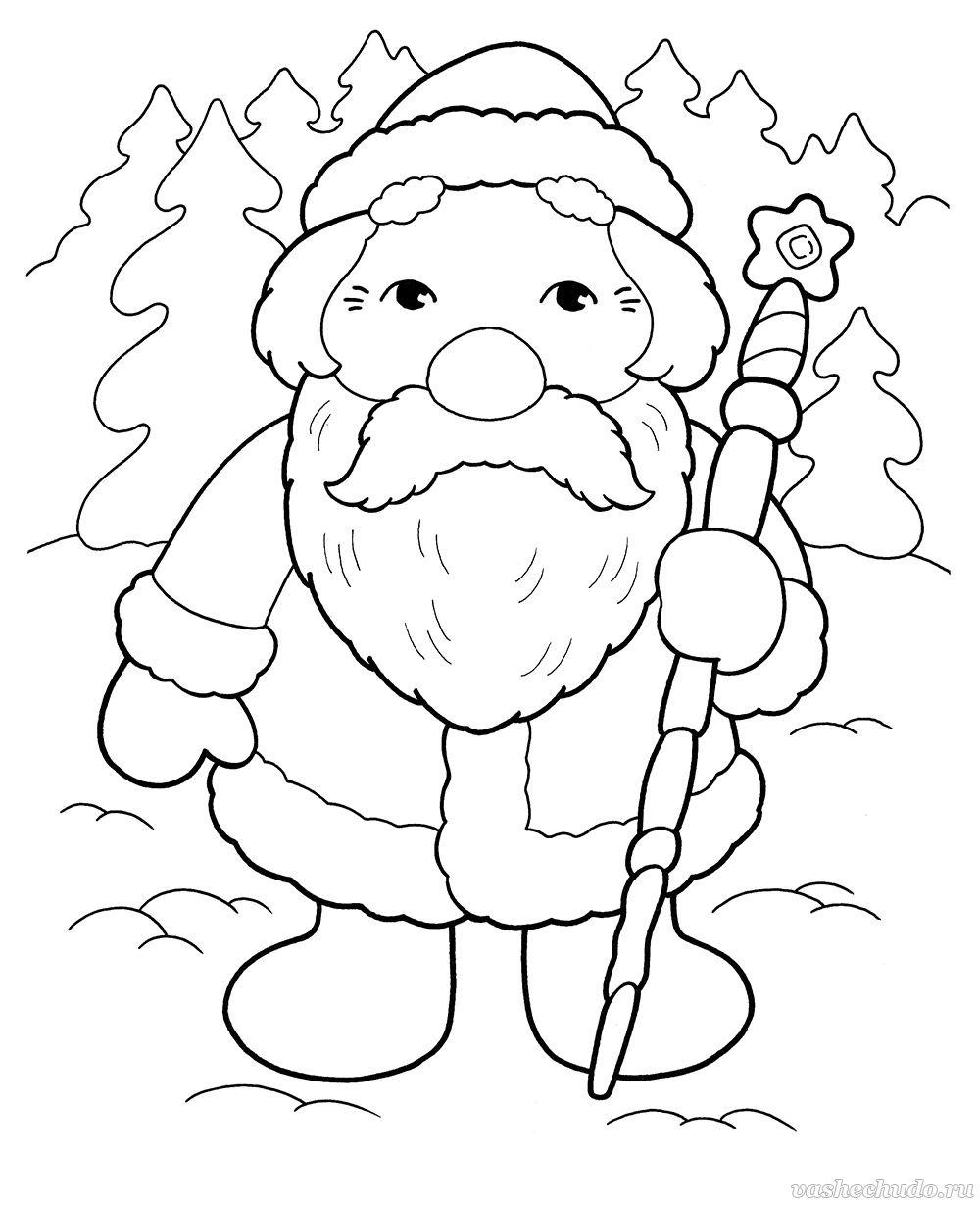 Новогодняя раскраска для детей. Дед Мороз с посохом