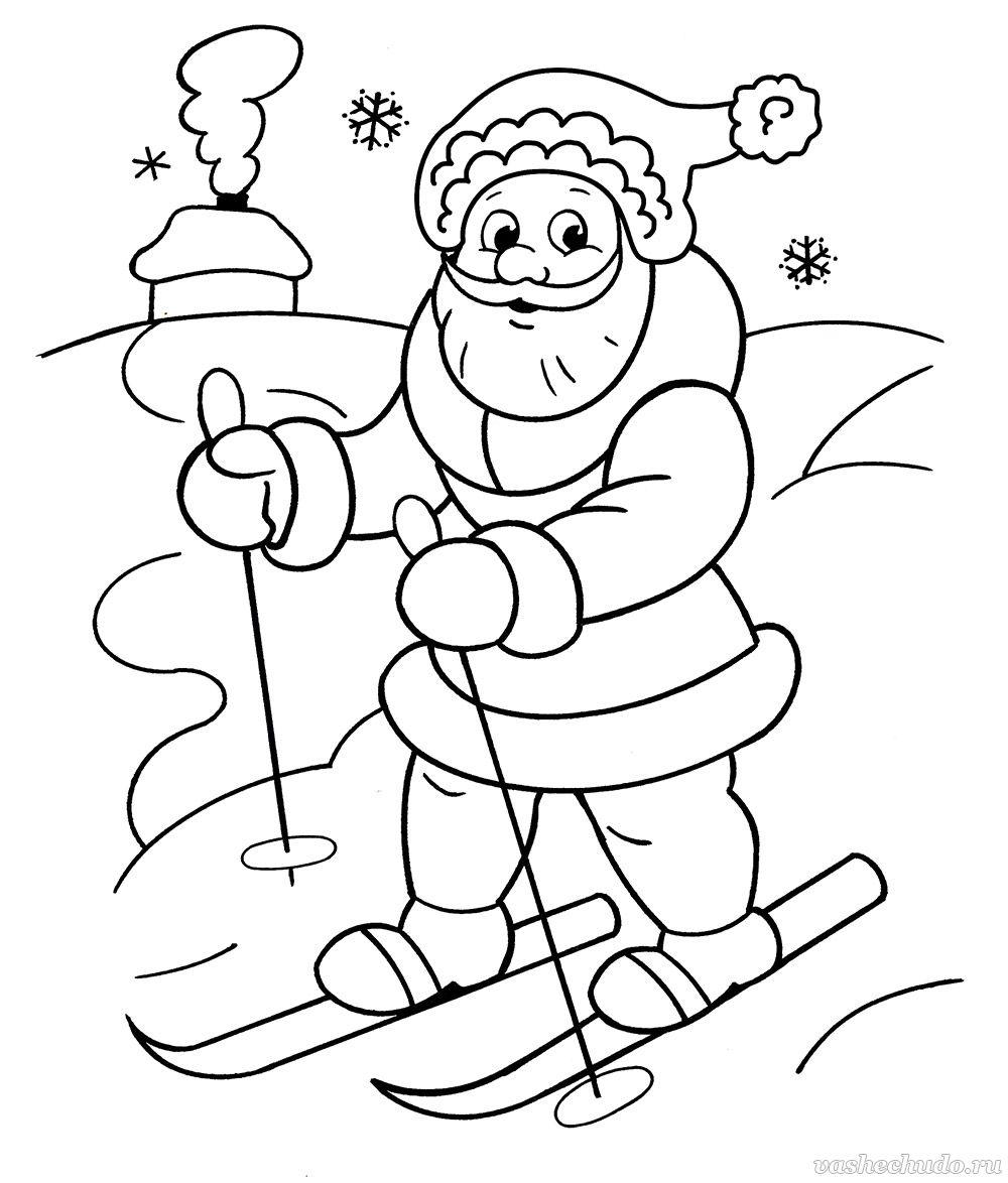 Новогодняя раскраска для детей. Дед Мороз на лыжах