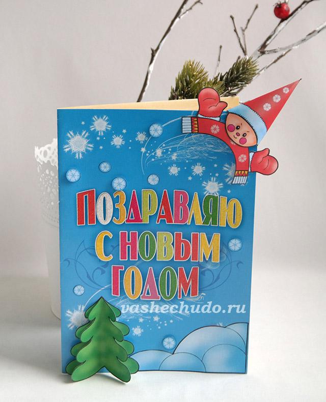 Новогодняя открытка своими руками ребенком