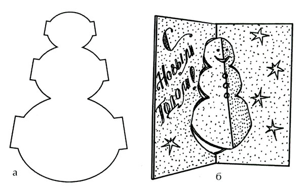 Вырежьте шаблон для снеговика (рис. а). Согните плотный лист формата А4 пополам.  Наложите по центру шаблон.