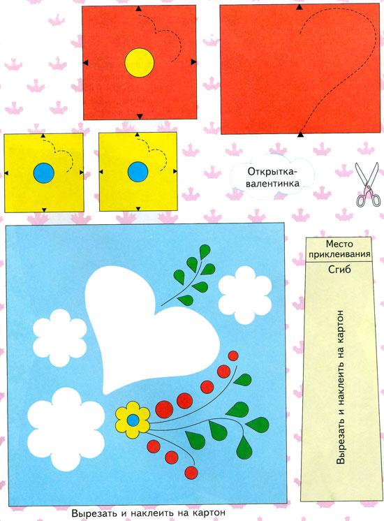 Как сделать открытку из картона на день рождение 723