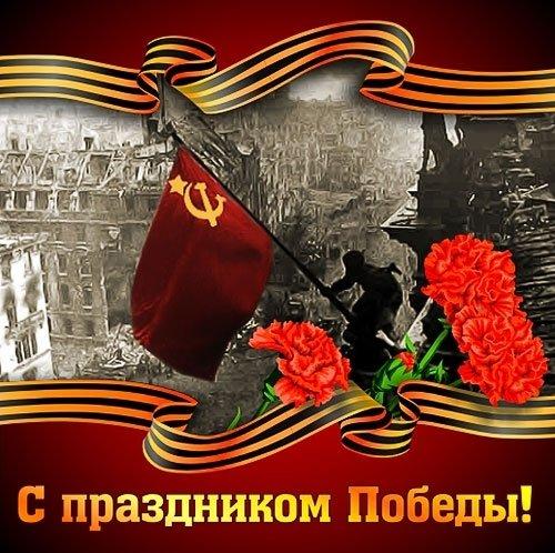 И открытки с днем победы с 9 мая