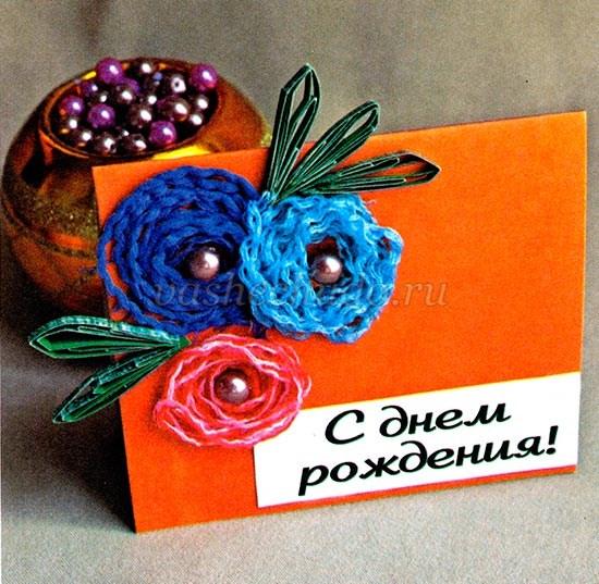 Открытки ко дню рождения своими руками из бумаги и картона фото 112