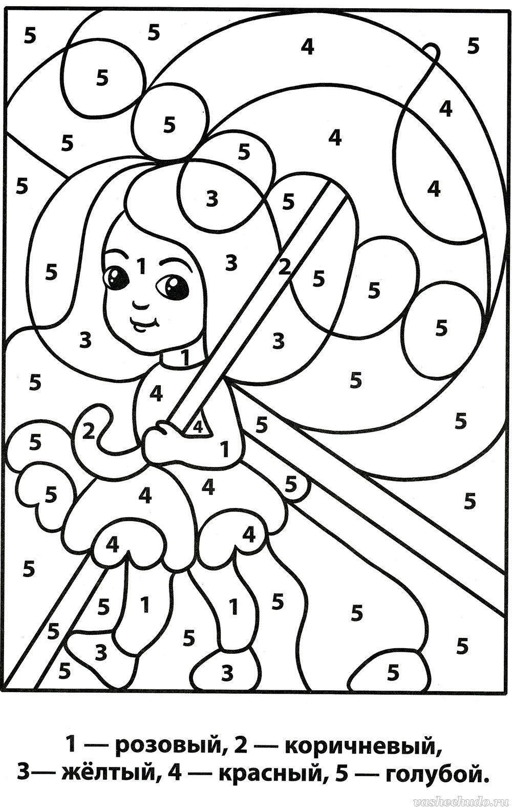 Раскраска по номерам для детей. Девочка