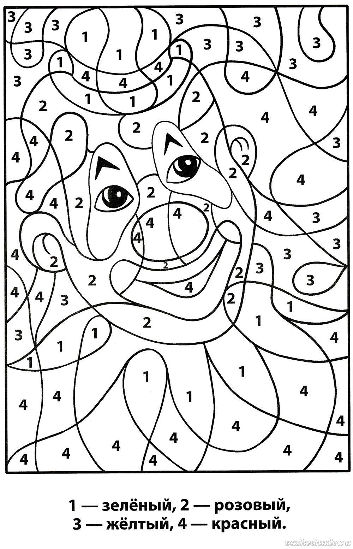 Раскраска по номерам для детей. Клоун