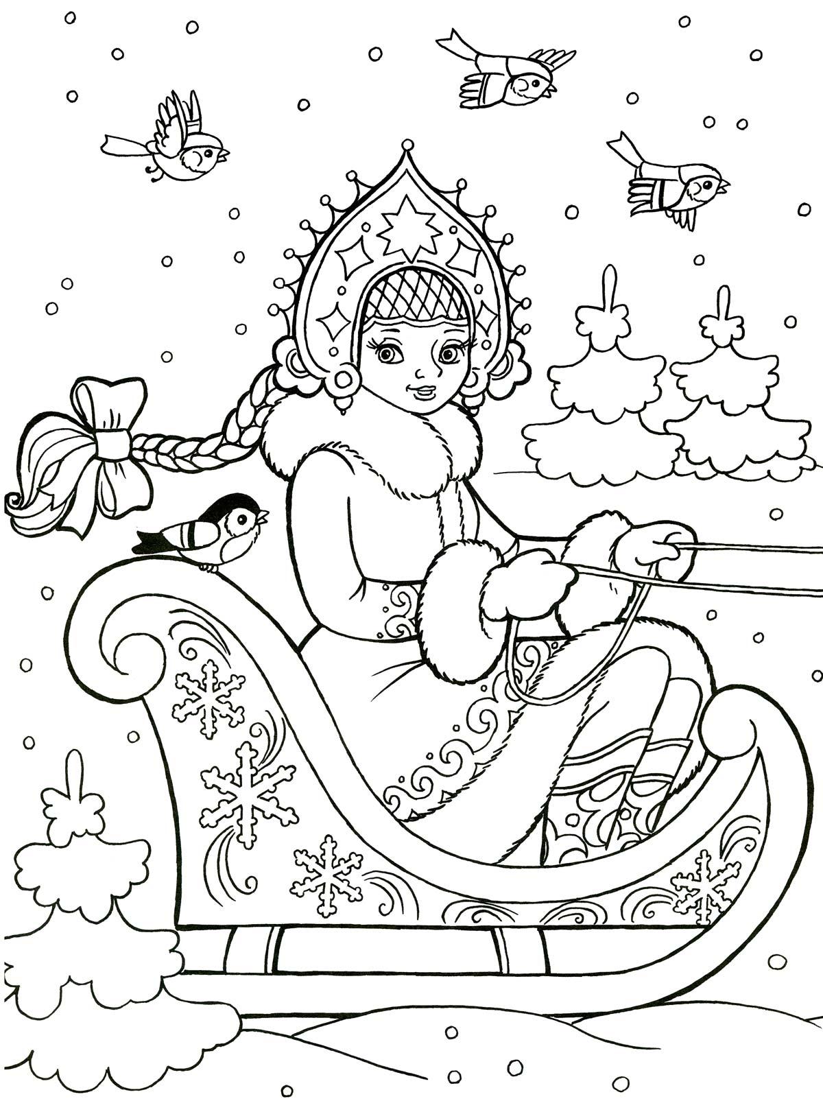 Снегурочка с дедом морозом раскраска