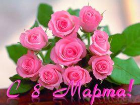 Праздник 8 марта для детей